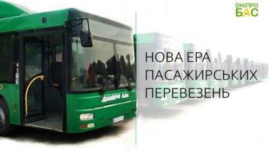 Photo of В Днепре вместо маршруток будут ездить европейские автобусы