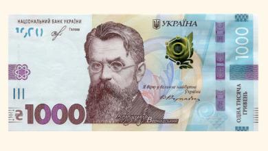 Photo of В Украине появится банкнота номиналом 1000 гривен