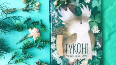Photo of Две украинские книги попали в престижный каталог
