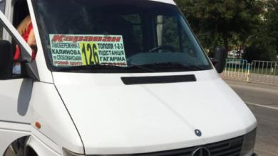 Photo of В Днепре на маршруте № 126 поменяли перевозчика