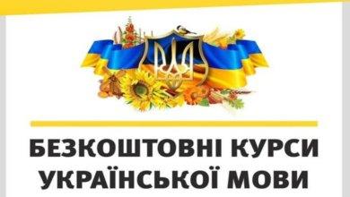 Photo of Бесплатные курсы украинского для всех желающих в Днепре: расписание