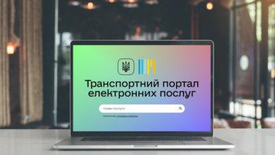 Photo of В Украине запустили транспортный портал электронных услуг
