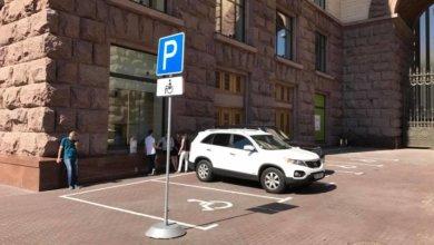 Photo of В Украине планируют увеличить штрафы за неправильную парковку