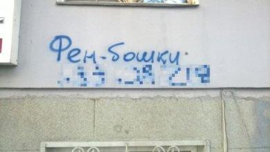 Photo of В Украине могут ужесточить наказание «наркохудожникам»