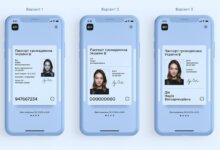 Photo of Украинцам показали, как будет выглядеть цифровой паспорт