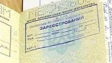 Photo of В Украине может появиться прописка по уведомительному принципу